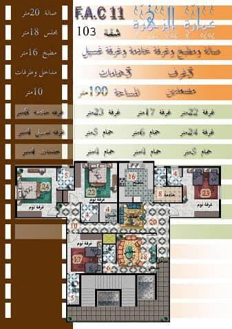 4 Bedroom Commercial Building for Sale in Jeddah, Western Region - Photo