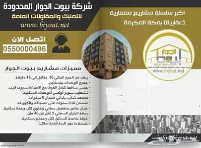 فلیٹ 4 غرف نوم للبيع في مكة، المنطقة الغربية - بطحاء قريش