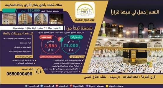 4 Bedroom Apartment for Sale in Makkah, Western Region - بطحاء قريش