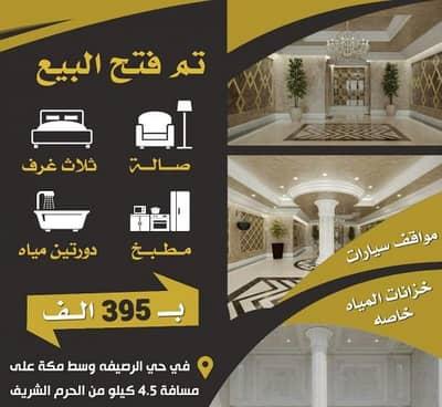 شقة 1 غرفة نوم للبيع في مكة، المنطقة الغربية - Photo