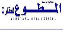 Al Mutawa Real Estate Investment & Marketing
