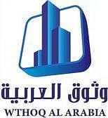 وثوق العربية للاستثمار العقاري