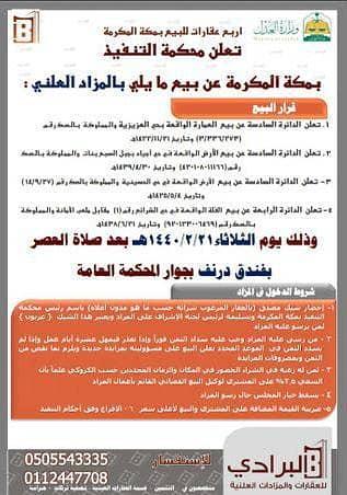 فیلا 7 غرف نوم للبيع في مكة، المنطقة الغربية - Photo