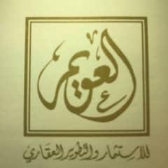 عبدالله بن عبدالعزيز العويمر