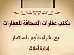 مكتب عـقـارات الصحافــة