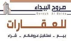 Sorouh Al Baida Real Estate