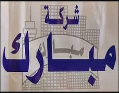 مؤسسة مبارك فالح الدغيلبي للمقاولات