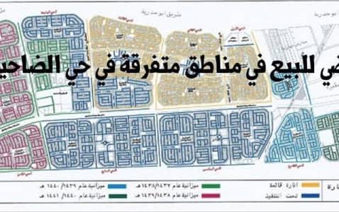 Residential Land for Sale in Dammam, Eastern Region - Photo