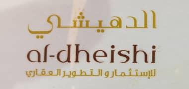 مكتب عبدالرحمن الدهيشي للعقارات