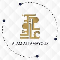Alam Al Tamayouz United Co. Ltd.