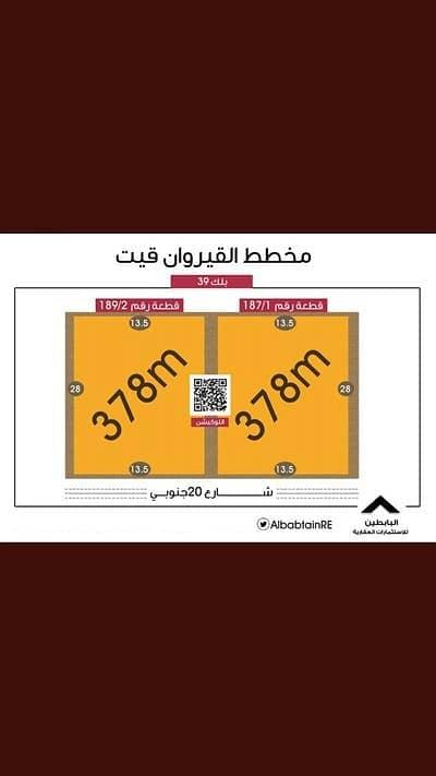 ارض سكنية  للبيع في الرياض، منطقة الرياض - للبيع قطعة أرض 378م بمخطط القيروان قيت