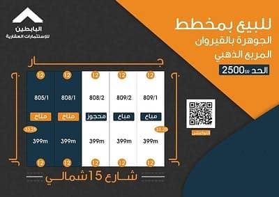 ارض سكنية  للبيع في الرياض، منطقة الرياض - للبيع قطعة ارض مساحة 399m بمخطط جوهرة القيروان المربع الذهبي
