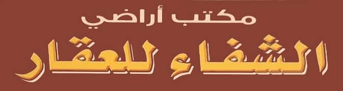 Aradi Al Shifa Real Estate Office