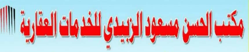 Hassan Al Zubaidi Real Estate Services