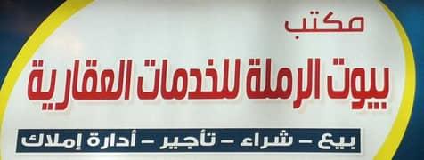 Bayout Al Raml Real Estate Office
