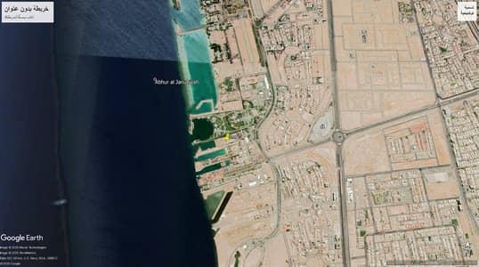 ارض سكنية  للبيع في جدة، المنطقة الغربية - أرض على البحر للبيع بحي المرجان بجدة