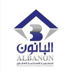 Albanon Development Company and Real Estate Investment