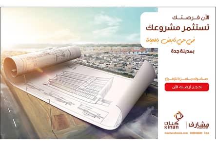 ارض تجارية  للبيع في جدة، المنطقة الغربية - أراضي تجارية سكنية للبيع بمشارف جدة