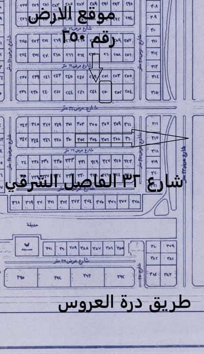 ارض سكنية  للبيع في جدة، المنطقة الغربية - أرض سكنية للبيع في مخطط العروس شمال جدة