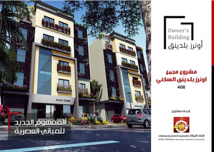 5 Bedroom Apartment for Sale in Jeddah, Western Region - Luxury apartments 188 sqm for sale in Al Taiaser scheme, North of Jeddah