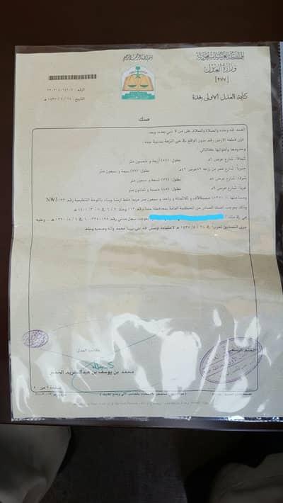 ارض تجارية  للبيع في جدة، المنطقة الغربية - أرض تجارية 5371م2 للبيع بالنزهة، شمال جدة