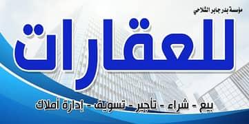 Bader Jaber Al-Shalahi Real Estate