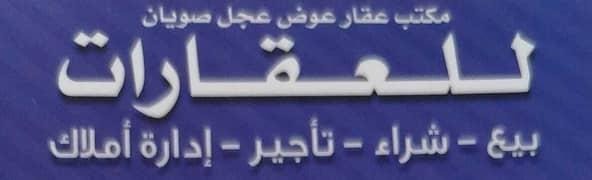 Eqar Awwad Ajal Swayyan Real Estate Office