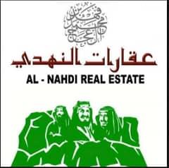 شركة عقارات فهد محمد النهدي