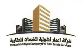 Emaar Ishbiliyah Real Estate Services