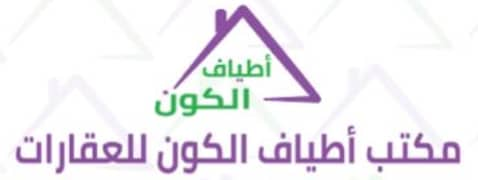 Atyaf Al Kawn Real Estate
