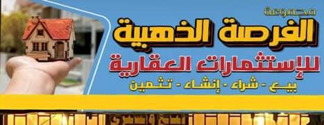 Al Fursa Al Thahabeyya Group